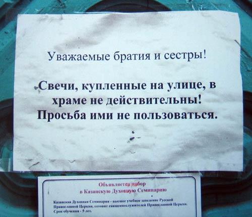 Смешинки на тему христинства 1259162053_svyatoj_yumor-8