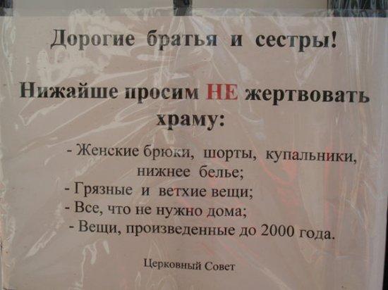 Смешинки на тему христинства 1259162018_svyatoj_yumor-13