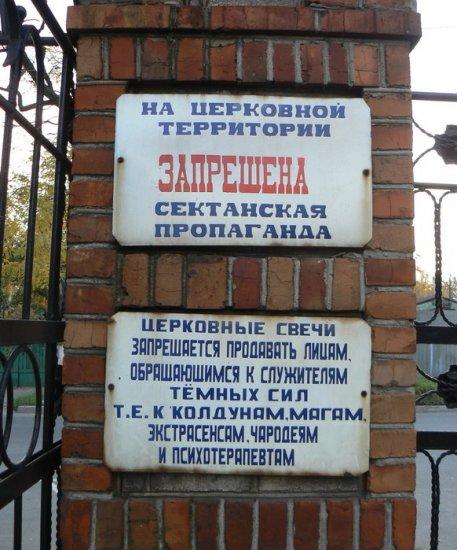 Смешинки на тему христинства 1259162071_svyatoj_yumor-1