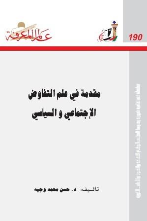 تحميل كتاب مقدمة فى علم التفاوض الإجتماعي والسياسي 8307253