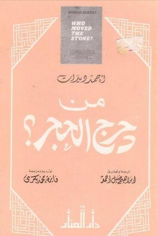 كتاب من دحرج الحجر للشيخ أحمد ديدات 10005714