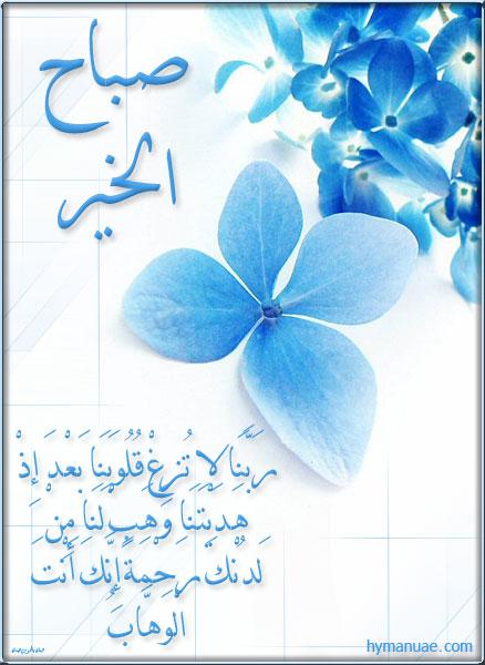 صباح الخير  - صفحة 2 Images-81cac2f77550