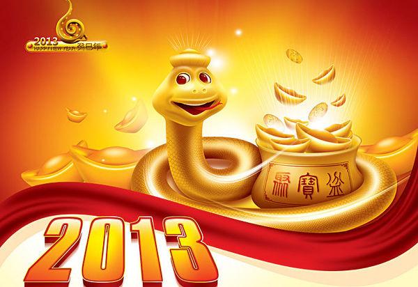 龍騰新世紀;蛇躍好前程 1354427118-3146730084_n