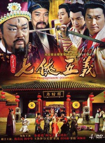 Danh sách tất cả các bộ phim về Bao Thanh Thiên 1379596348-741877001
