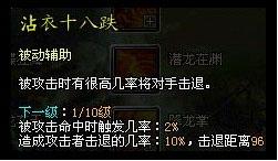 [Kiếm Thế] Tổng hợp skill 120 của các phái (bản gốc china) H05