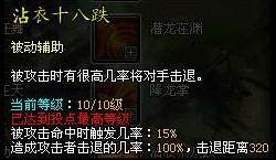 [Kiếm Thế] Tổng hợp skill 120 của các phái (bản gốc china) H06