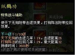 [Kiếm Thế] Tổng hợp skill 120 của các phái (bản gốc china) H07
