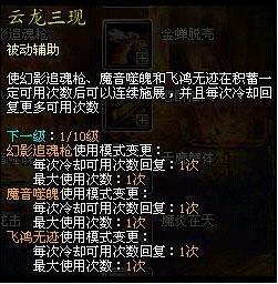 [Kiếm Thế] Tổng hợp skill 120 của các phái (bản gốc china) H09