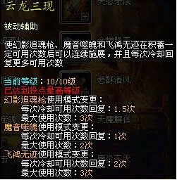 [Kiếm Thế] Tổng hợp skill 120 của các phái (bản gốc china) H10