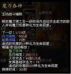 [Kiếm Thế] Tổng hợp skill 120 của các phái (bản gốc china) H11
