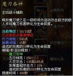 [Kiếm Thế] Tổng hợp skill 120 của các phái (bản gốc china) H12