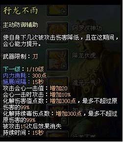 [Kiếm Thế] Tổng hợp skill 120 của các phái (bản gốc china) J05