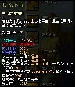 [Kiếm Thế] Tổng hợp skill 120 của các phái (bản gốc china) J06