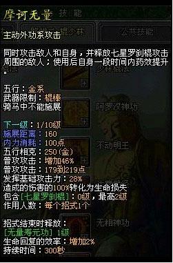 [Kiếm Thế] Tổng hợp skill 120 của các phái (bản gốc china) J07