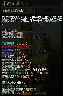 [Kiếm Thế] Tổng hợp skill 120 của các phái (bản gốc china) J08