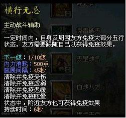 [Kiếm Thế] Tổng hợp skill 120 của các phái (bản gốc china) J09