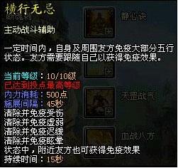 [Kiếm Thế] Tổng hợp skill 120 của các phái (bản gốc china) J10