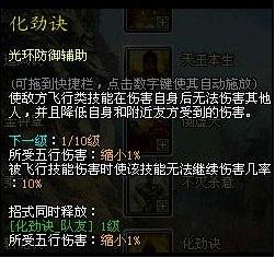 [Kiếm Thế] Tổng hợp skill 120 của các phái (bản gốc china) J11