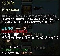 [Kiếm Thế] Tổng hợp skill 120 của các phái (bản gốc china) J12