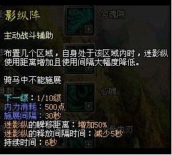 [Kiếm Thế] Tổng hợp skill 120 của các phái (bản gốc china) M07