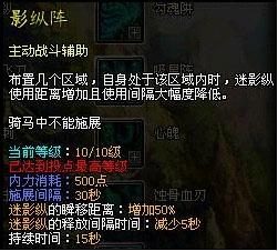 [Kiếm Thế] Tổng hợp skill 120 của các phái (bản gốc china) M08