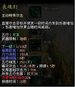 [Kiếm Thế] Tổng hợp skill 120 của các phái (bản gốc china) M09