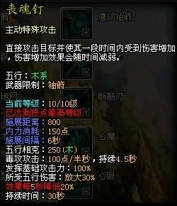 [Kiếm Thế] Tổng hợp skill 120 của các phái (bản gốc china) M10
