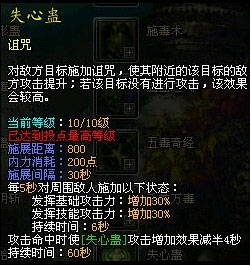 [Kiếm Thế] Tổng hợp skill 120 của các phái (bản gốc china) M12