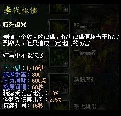 [Kiếm Thế] Tổng hợp skill 120 của các phái (bản gốc china) M13