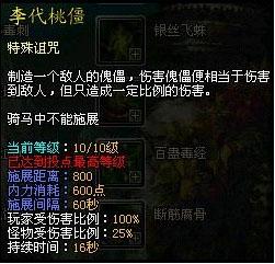 [Kiếm Thế] Tổng hợp skill 120 của các phái (bản gốc china) M14