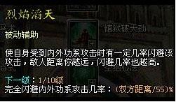 [Kiếm Thế] Tổng hợp skill 120 của các phái (bản gốc china) M15
