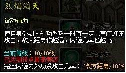 [Kiếm Thế] Tổng hợp skill 120 của các phái (bản gốc china) M16
