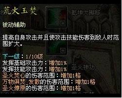 [Kiếm Thế] Tổng hợp skill 120 của các phái (bản gốc china) M17