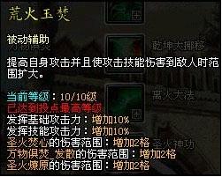 [Kiếm Thế] Tổng hợp skill 120 của các phái (bản gốc china) M18