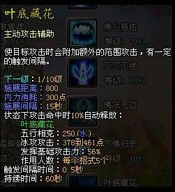[Kiếm Thế] Tổng hợp skill 120 của các phái (bản gốc china) S08