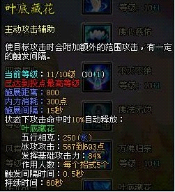 [Kiếm Thế] Tổng hợp skill 120 của các phái (bản gốc china) S09