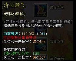 [Kiếm Thế] Tổng hợp skill 120 của các phái (bản gốc china) S11