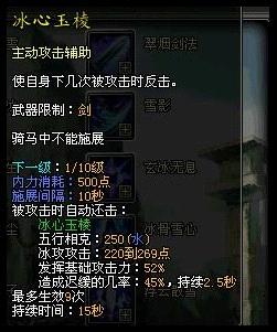[Kiếm Thế] Tổng hợp skill 120 của các phái (bản gốc china) S12