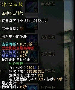 [Kiếm Thế] Tổng hợp skill 120 của các phái (bản gốc china) S13