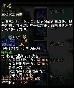 [Kiếm Thế] Tổng hợp skill 120 của các phái (bản gốc china) S14