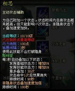 [Kiếm Thế] Tổng hợp skill 120 của các phái (bản gốc china) S15