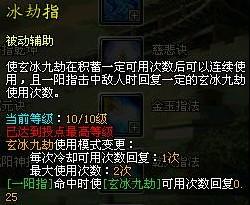 [Kiếm Thế] Tổng hợp skill 120 của các phái (bản gốc china) S17