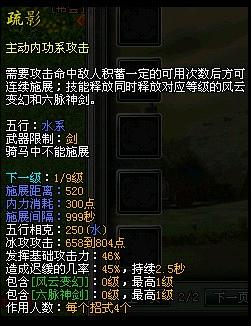 [Kiếm Thế] Tổng hợp skill 120 của các phái (bản gốc china) S18