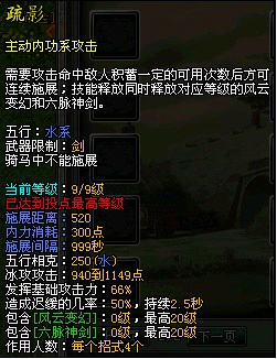 [Kiếm Thế] Tổng hợp skill 120 của các phái (bản gốc china) S19