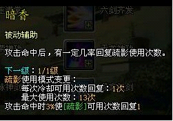 [Kiếm Thế] Tổng hợp skill 120 của các phái (bản gốc china) S20