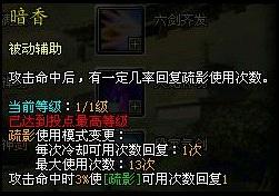 [Kiếm Thế] Tổng hợp skill 120 của các phái (bản gốc china) S21