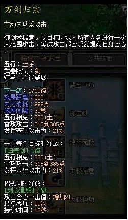 [Kiếm Thế] Tổng hợp skill 120 của các phái (bản gốc china) T05