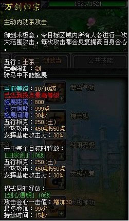 [Kiếm Thế] Tổng hợp skill 120 của các phái (bản gốc china) T06