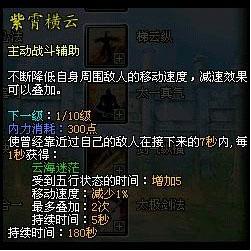 [Kiếm Thế] Tổng hợp skill 120 của các phái (bản gốc china) T07