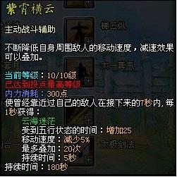 [Kiếm Thế] Tổng hợp skill 120 của các phái (bản gốc china) T08